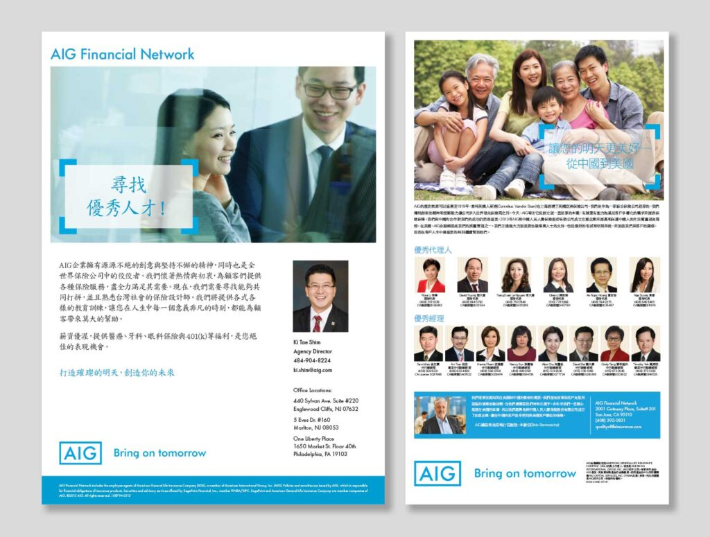 AIG International Recruitment